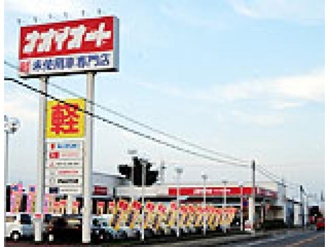 (株)ナオイオート ひたちなか店の店舗画像