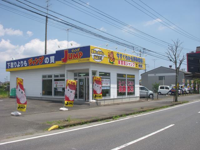 ジャンプ つくば店の店舗画像