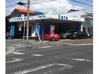 (株)エスティーエス 前橋店