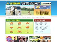 (株)ハラ自動車 千葉営業所