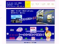 高品質低価格車専門 株式会社 カーセールス ベスト 野田店