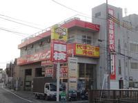 車検のコバック 練馬中央店 (株)吉岡自動車興業