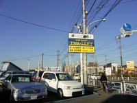 (有)イナガキ 東久留米店