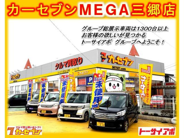 カーセブンMEGA三郷店 トーサイアポ(株)の店舗画像