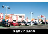 ミヤマ自動車販売(株) 求名駅前店