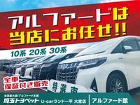 埼玉トヨペット(株) U−carランド 一平 大宮店