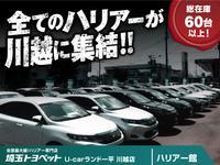 埼玉トヨペット(株) U−carランド 一平 川越店