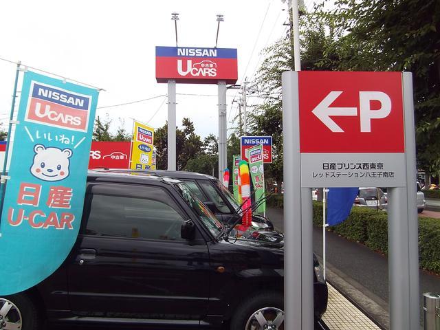 日産プリンス西東京販売(株) レッドステーション八王子南店の店舗画像