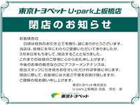 東京トヨペット(株) U・park上板橋