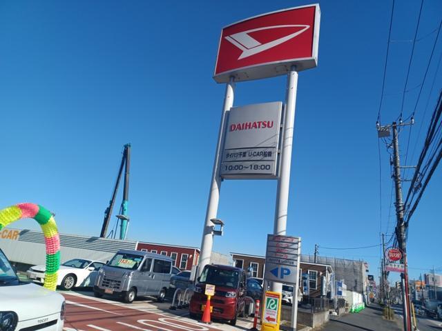 ダイハツ千葉販売株式会社 U−CAR船橋の店舗画像