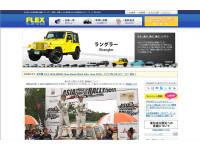 フレックス(株)Jeep千葉北店