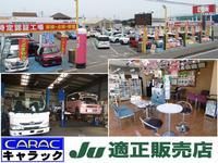 カーベル キャラック 白井店 (株)日輪商会