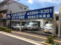 (株)五味商会