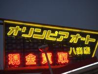 (株)オリンピアオート 八街店