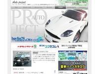 (株)オートプロジェクト HIGH GRADE CAR LAND 行徳店