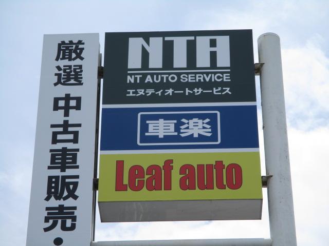 [千葉県]東京日産自動車販売株式会社 NTA車楽Leaf auto