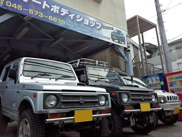 [神奈川県]ジムニー専門店・オートボディショップ