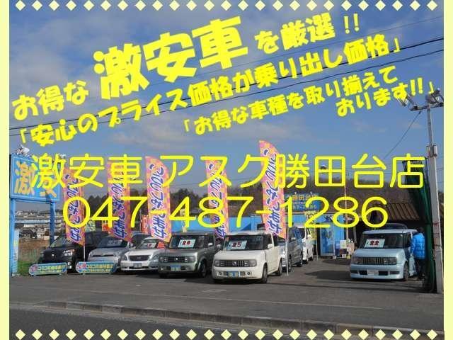 [千葉県]アスク勝田台店 (株)BALLADE