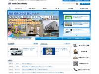 株式会社ホンダカーズ中央神奈川 海老名西店