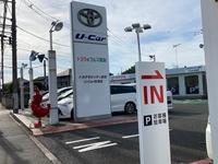トヨタ東京カローラ(株) U−Car秋津店