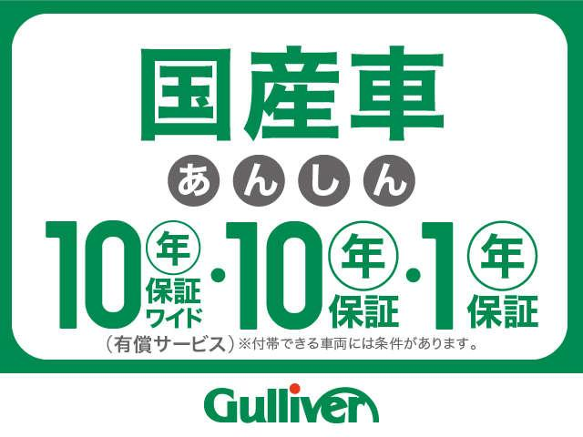 ガリバー燕三条店 (株)IDOMの保証 アウトレット3ヶ月保証