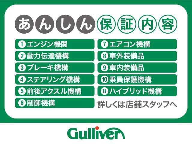 ガリバー燕三条店 (株)IDOMの保証 事故車(修復歴車)は販売致しません!