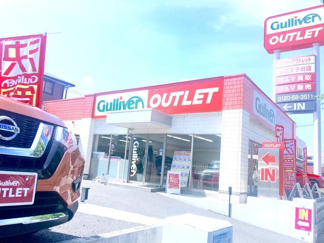 お買い得車両満載!セレクト型販売店ガリバーアウトレット佐倉王子台店です。