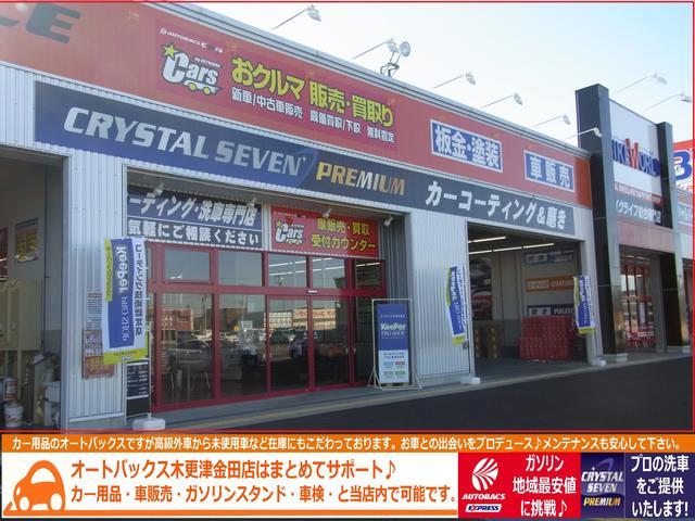 [千葉県]オートバックス木更津金田店 (株)G−7・オート・サービス
