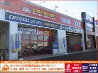 オートバックス木更津金田店 (株)G−7・オート・サービス