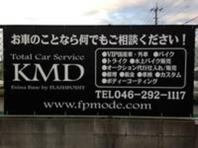 [神奈川県]KMD EvinaBase 株式会社フラッシュポイント