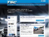 (株)TSC 買取直販 千葉北インター店