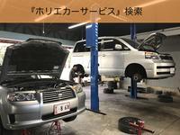 整備士の中古車販売店/ホリエカーサービス