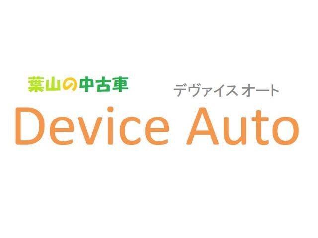 [神奈川県]Device Auto