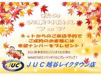 JUC 越谷レイクタウン店