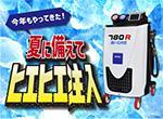 車検で☆オイル交換無料サービス!