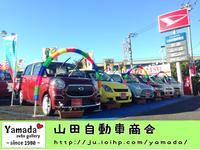 有限会社 山田自動車商会