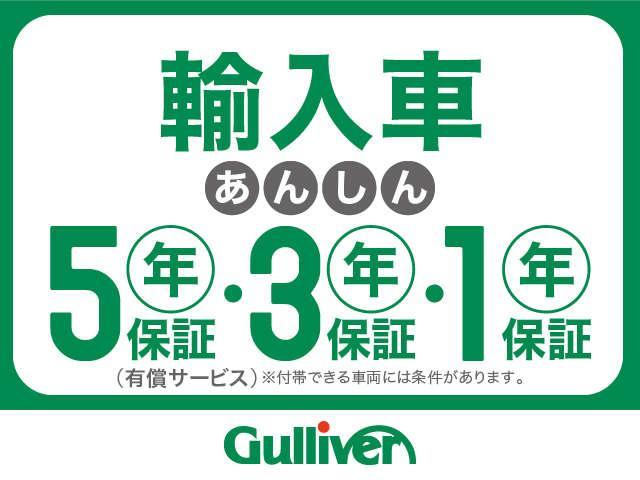 ガリバー新潟県庁前店 (株)IDOMの保証 お車のクリーニングも自信があります。