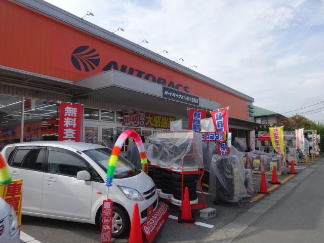 オートバックス・いわき鹿島店の店舗画像
