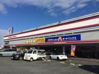スーパーオートバックス MITAKA