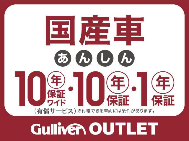 ガリバーアウトレット新潟亀田店の保証 ☆OUTLET3ヵ月保証(有料)☆