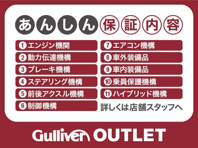 ガリバーアウトレット新潟亀田店の保証 ☆OUTLET6ヵ月保証(有料)☆