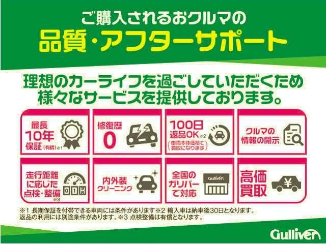 ガリバーWOW!TOWN新潟店のアフターサービス 全国500店舗のガリバーだから出来る、オリジナルロードサービス!