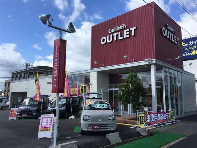 ガリバーアウトレット鳥取バイパス店の店舗画像