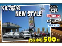 自社ローン埼玉 くるまのミツクニ 所沢店