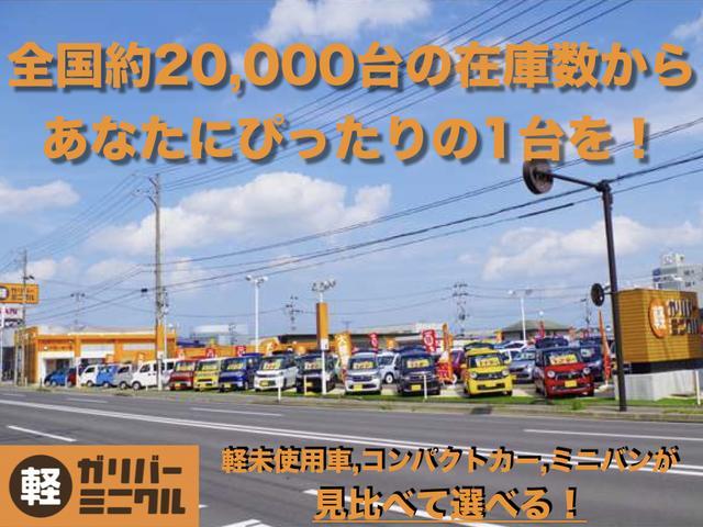 [福島県]ガリバーミニクル安積店