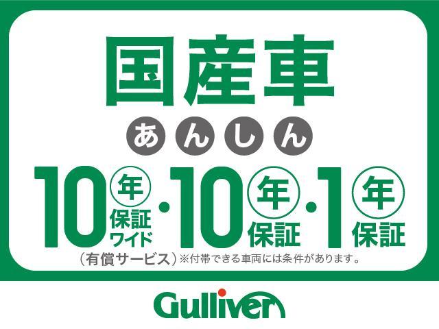 ガリバーアウトレット新発田店の保証 ☆OUTLET3ヵ月保証(無料)☆