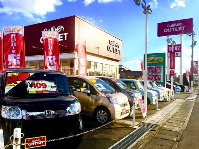 ガリバーアウトレット岐阜正木店の店舗画像