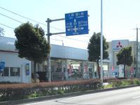 関東三菱自動車販売(株) 坂戸店