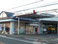 関東三菱自動車販売(株) 穂高店
