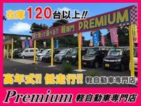 (株)プレミアム Premium 千葉北店 軽自動車専門店